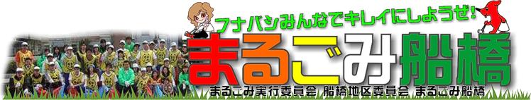 『まるごみ09』船橋地区委員会・エコふなばしホームページ