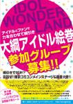 IDOLWONDERLAND~大綱アイドル絵巻~開催!!