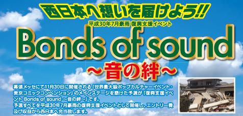 復興支援ライブ「BONDS OF SOUND ~音の絆~」開催