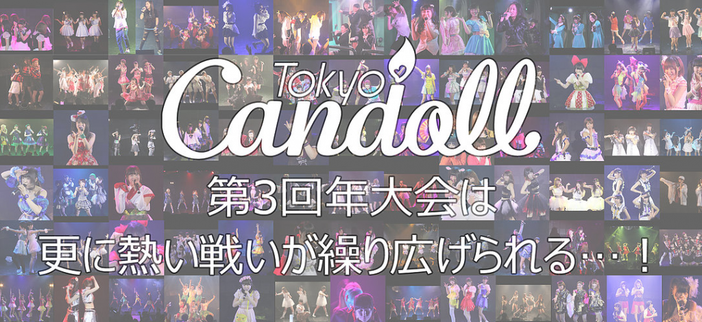 WB『Tokyo Candoll』 次戦3月22日に決定!!