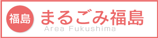 ゴミ拾い福島
