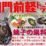 2月26日(日)第2回まるごみ銚子 開催!!
