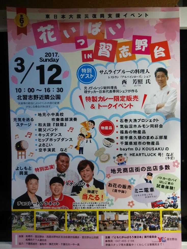 復興支援イベント 第6回花いっぱいin習志野台 開催!!