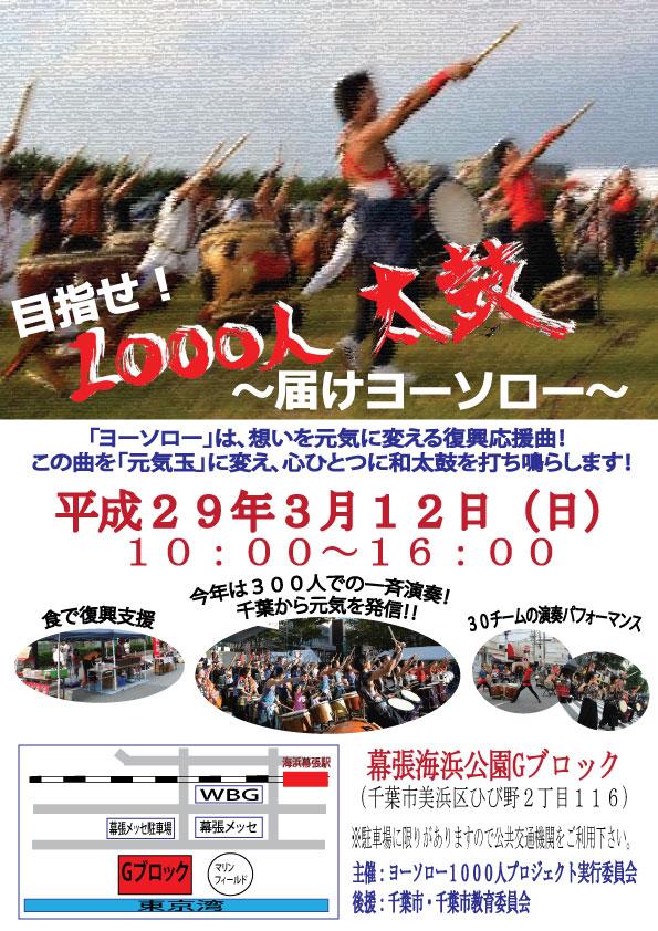 日本太鼓TAKERU 3月12日(日)復興支援イベント開催!