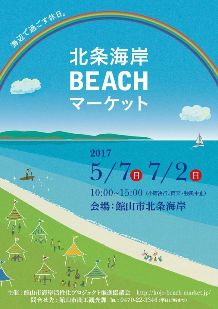 まるごみ館山5月はビーチクリーン開催♪
