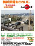 5月28日 まるごみ鴨川開催