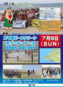 7月9日 おいでよ南房総×まるごみ木更津 開催