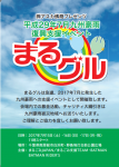 九州豪雨支援イベント「まるグル」に
