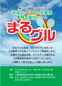 まるごみ市原スペシャルサポーターにWBのTSUBASAが就任!!