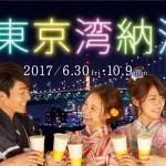 7月8日(土)WB東京湾納涼船ライブ決定!!