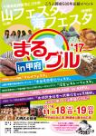 11月18日(土)・19日(日)まるグル甲府開催