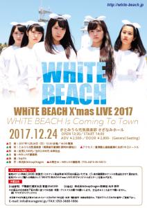 12月3日 大綱アイドル絵巻 決勝戦