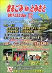 12月3日 まるごみin富里 開催