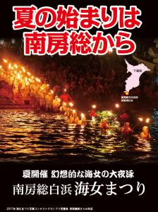 海女まつり× まるグルフォトコンテスト2018