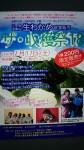 2月17日(土) ザ・ワカメ収穫祭今年も開催!