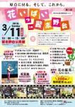 311東日本大震災復興支援イベント