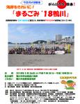 まるごみ'18鴨川 5月26日(土)開催