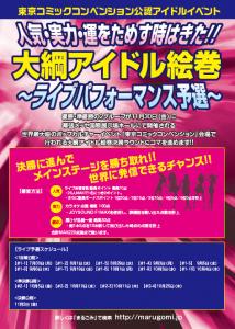 6月30日・7月1日「おいでよ南房総!!」&「まるごみ木更津」開催