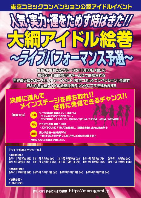 大綱アイドル絵巻~ライブパフォーマンス予選~開始