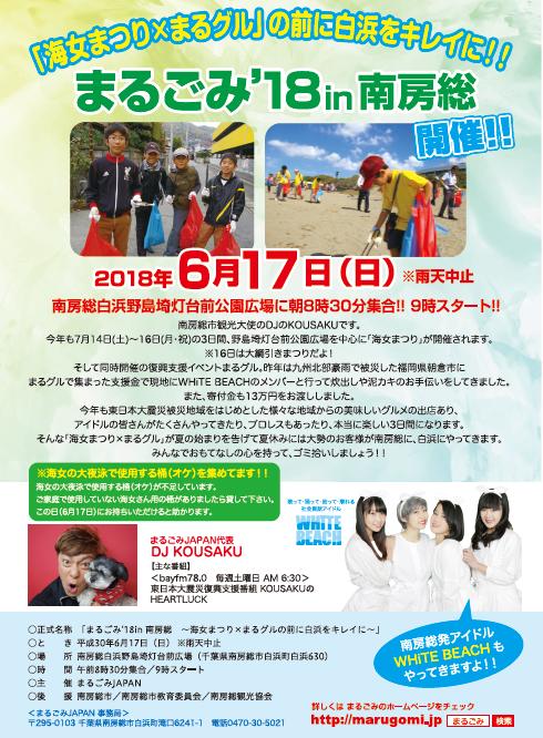 6・17開催 まるごみ'18in南房総 アイドル続々登場