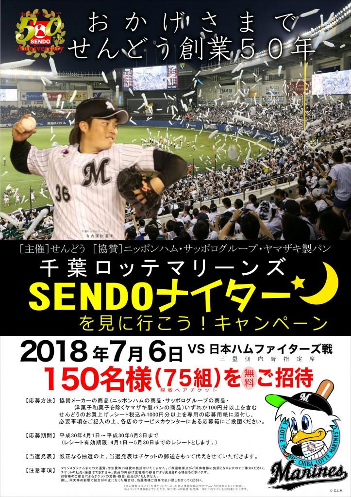 7月6日(金)千葉ロッテの試合前にWBライブ!!