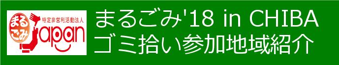 まるごみ'18 in CHIBA 参加地域