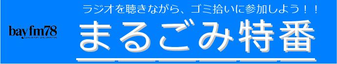bayfm78.0 まるごみ特番ON AIR