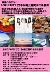 LIVE PARTY 2018@南三陸町ホテル観洋