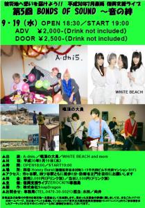 まるごみ館山9月2日 本日中止のお知らせ