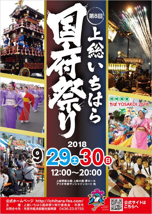 9月30日まるごみ市原×国府祭り