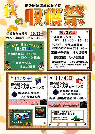11月3・4日 HT号・富楽里とみやまに出動!!