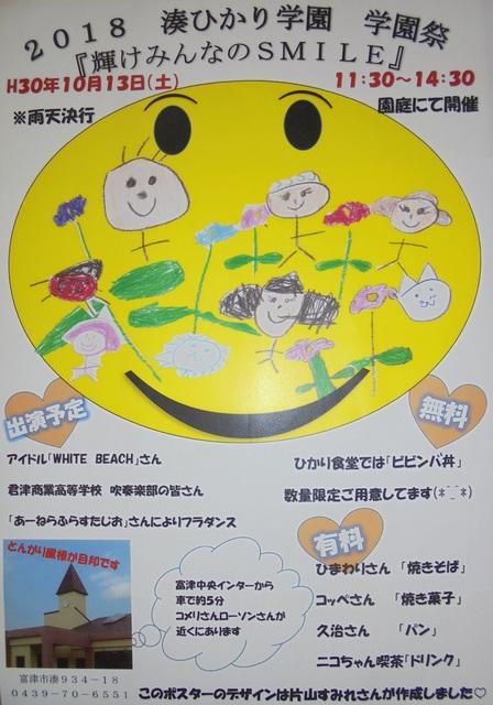 10月13日(土)WB湊ひかり学園の学園祭に出演!!