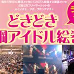 どきどき大綱アイドル絵巻ライブ予選 開催