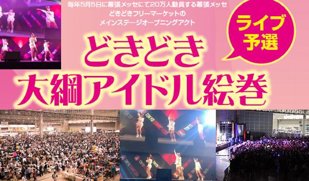 どきどき大綱アイドル絵巻ライブ予選