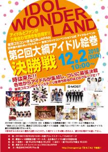 12月8日・WB X'mas ワンマンライブ