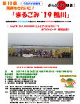5月26日(日)第10回「まるごみ'19鴨川」開催