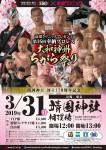 3月31日 ZERO1奉納プロレス WBライブ決定