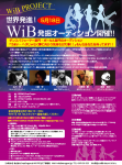 まるごみ公認の「ホワイトビーチ」 or 「WiB」オーディション