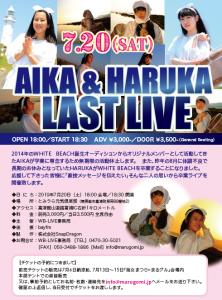 7月7日 AJ千葉ビーチクリーン2019