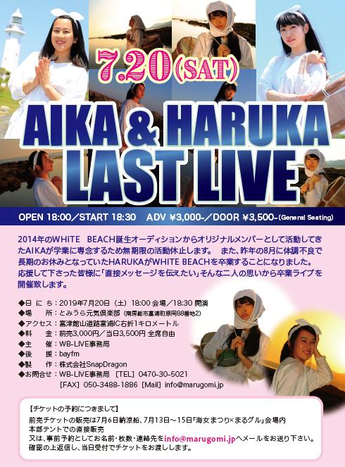 7・20 Sat. AIKA & HARUKA LAST LIVE