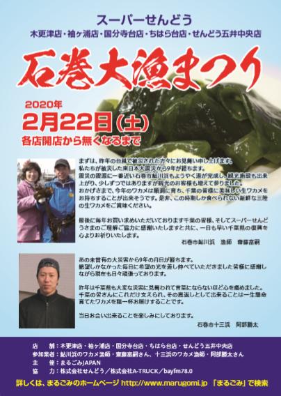 2020年2月22日(土)石巻大漁まつり
