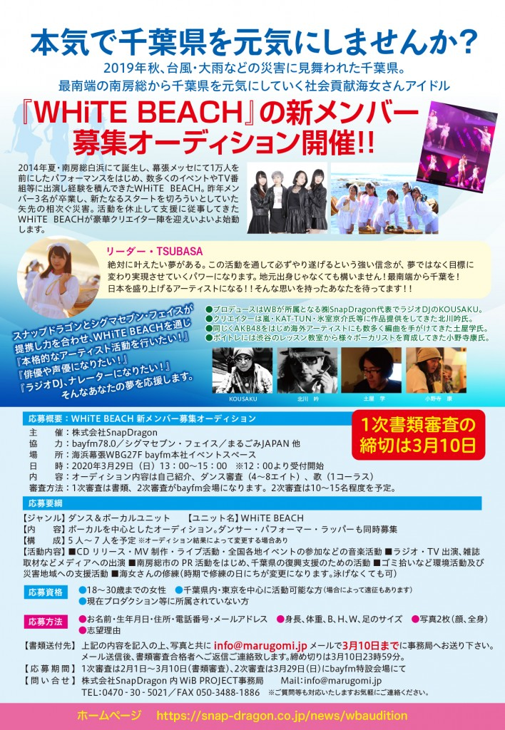 まるごみJAPAN公認アイドル WBオーディション3月29日(日)開催