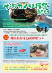 ザ・ワカメ収穫祭21 『勝太を応援セット』