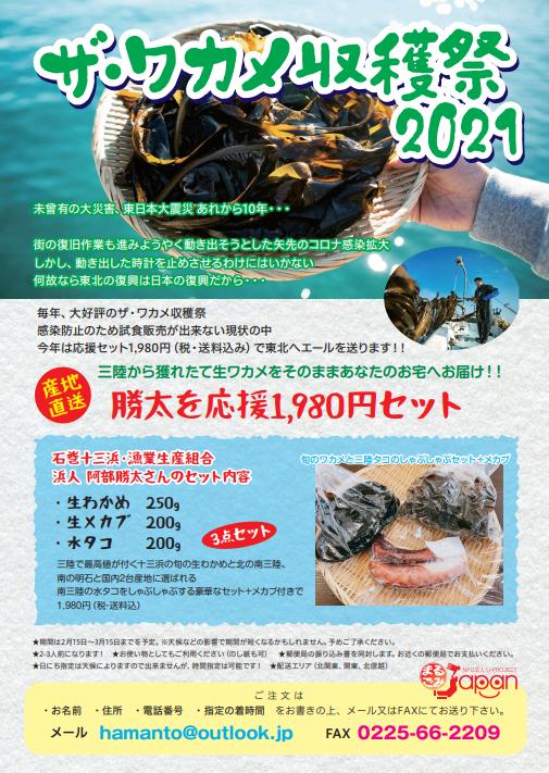 ザ・ワカメ収穫祭21 『勝太を応援セット』4月末まで延長決定‼