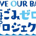 LOVE OUR BAY 海ごみゼロ プロジェクトがスタート!!