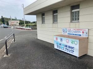 bayfm×まるごみJAPAN 千葉県の海ごみ削減活動を展開!!