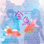 WB2L 環境メッセージソング『金魚MV』初公開