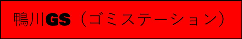 鴨川GS(ゴミステーション)