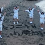 「心のプラカード・AKB48 / WHiTE BEACH,おいでよ南房総へ Ver」完成