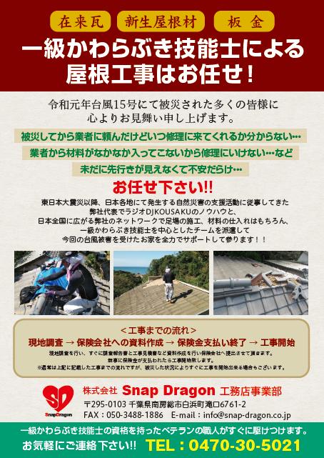 KOUSAKUが屋根の修理全力サポート